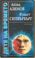 Дете на времето - Айзък Азимов, Робърт Силвърбърг