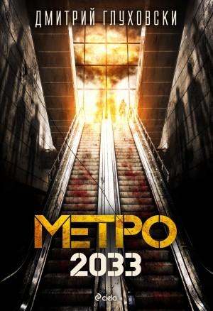 Метро 2033 Дмитрий Глуховски