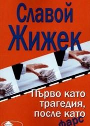 parvo-kato-tragediya-posle-kato-fars