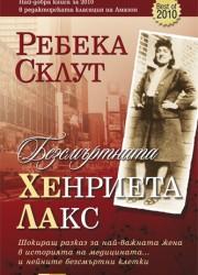 Безсмъртната Хенриета Лакс Ребека Склут