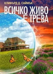 Всичко живо е трева - Клифърд Саймък