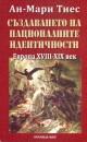 Създаването на националните идентичности. Европа XVIII - XIX век Ан-Мари Тиес