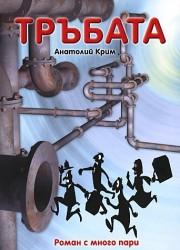 Тръбата Анатолий Крим