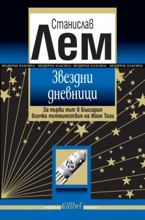 Звездни дневници - Станислав Лем