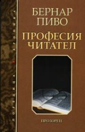 Професия читател - Бернар Пиво