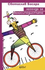 Легенда за велосипедистите - Светослав Басара
