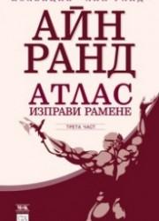 http://knigazateb.com/knigi/nehudojestveni/filosofiya/atlas-izpravi-ramene-tchast-3/
