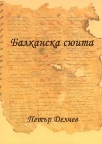 Балканска сюита - Петър Делчев