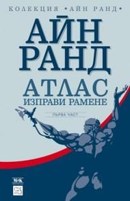 Атлас изправи рамене, том 1 - Айн Ранд