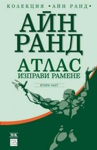 Атлас изправи рамене, том 2 - Айн Ранд