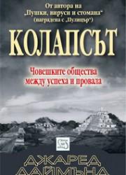 Колапсът - Джаред Даймънд