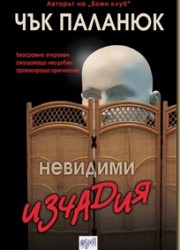 NevidimiIzchadiyaRekl620x9541