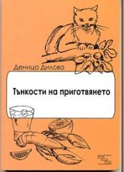 Tunkosti-cover[5]