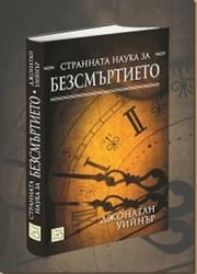 Cover-strannata nauka_2[7]
