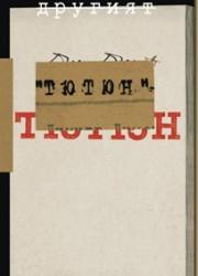 korica_TUTUN_thumb[2]