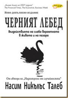 Черният лебед: Въздействието на слабо вероятното в живота и на пазара  - Насим Никълъс Талеб