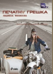 Pechatna-Greshka-sm_thumb[2]