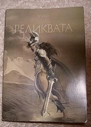 Relikvata_thumb[17]