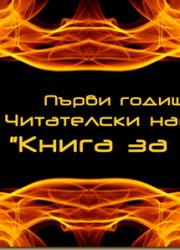 kniga za teb cover_thumb[10]