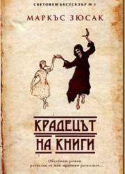 kradecyt-na-knigi-markys-zi[5]