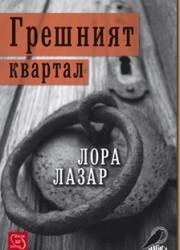 lora_lazar_cover_Sait[5]