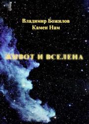 Живот и вселена - Владимир Божилов, Камен Нам