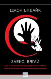 ZaekoBiagay-net-1350560790