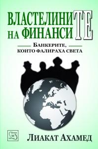 vlastelinite_cover
