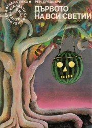 Дървото на вси светии - Рей Бредбъри