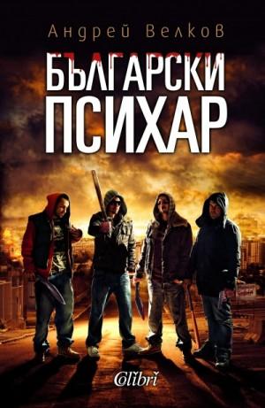 Български психар -: Андрей Велков