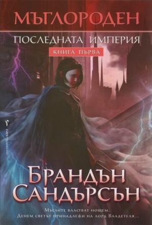 Последната империя Кн.1 от Мъглороден - Брандън Сандърсън