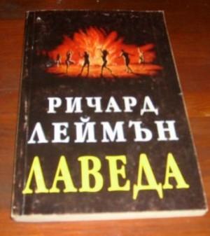 Лаведа - Ричард Леймън