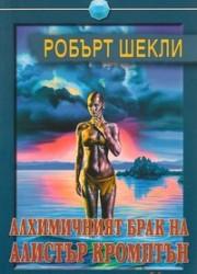 Алхимичният брак на Алистър Кромптън Робърт Шекли
