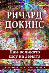 nai-velikoto-shou-na-zamyata-cover