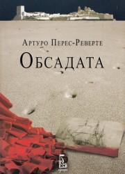 Обсадата - Артуро Перес-Реверте