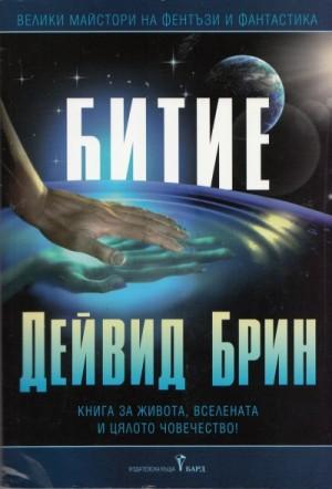 Битие - Дейвид Брин