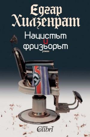 Нацистът и фризьорът - Едгар Хилзенрат
