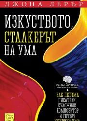 Izkustvoto_stalkeryt_na_uma_Sait