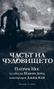 Часът на чудовището - Патрик Нес