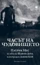 Часът на чудовището - Патрик Нес