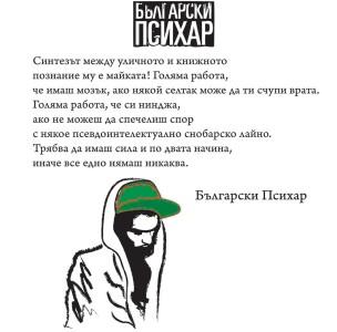 citat-psyhar