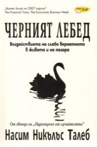 Насим_Никълъс_Талеб-Черният_лебед