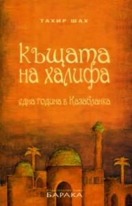1848_kushtata_na_halifa_booktraffic_baraka