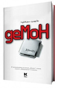 200911 deamon