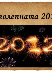 Книголепната 2012 г.!