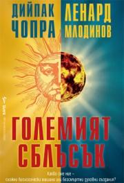 Големият сблъсък - Дийпак Чопра; Ленард Млодинов