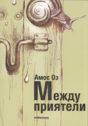 Между приятели - Амос Оз