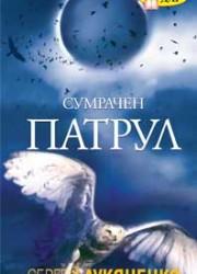 Сумрачен патрул - Сергей Лукяненко