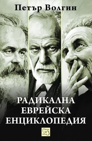 Радикална еврейска енциклопедия Петър Волгин