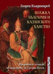 Волжка България и Казанското ханство - Георги Владимиров